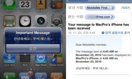 [i-노트] iOS 4.2.1 최종 빌드넘버는 8C148a(3GS), 업데이트 이모저모
