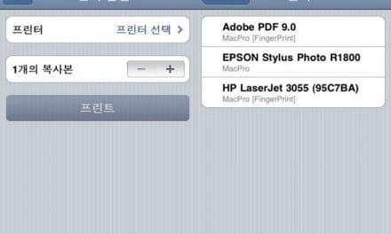 [Mac 노트] iOS 4.2 에서 모든 프린터 지원해 주는 유틸, FingerPrinter