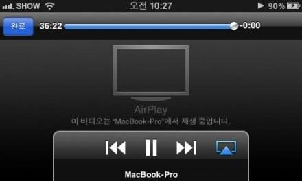 [가이드] iOS 4.2.1 의 AirPlay 로 Mac 컴퓨터에서 동영상, 사진 재생