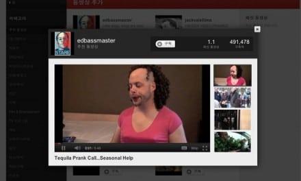 [Tip] 새로 개편될 유투브(Youtube) 미리 체험하기