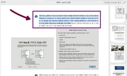 [Mac] Finder 의 훑어보기(QuickLook)에서 일부 텍스트 선택하기