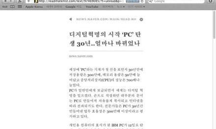 [Mac] 사파리에서 ReadItLater 서비스 사용 방법, 여러 기기간의 읽기 목록 동기화