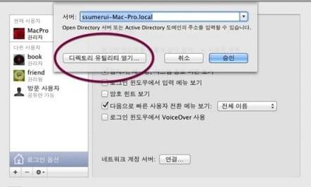 [Mac] OS X 루트 계정 활성화 방법