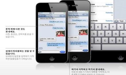 [가이드] iOS5 의 iMessage 제대로 사용하기 (무료 문자, 사진, 동영상, 지도, 연락처 전송 가능)