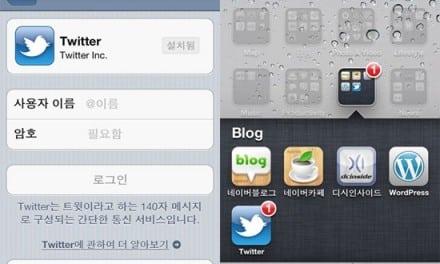 [iOS] iOS 5.0.1 의 새로운 버그, SMS 수신자 및 트위터 계정 설정 버그, 혹 떼려다 붙인 꼴.