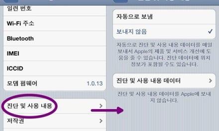 [Breaking] 아이폰(iOS)에서 스파이웨어 캐리어 IQ 무력화 시키기