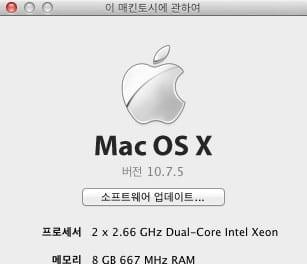 OS X Lion 10.7.5 업데이트 내용