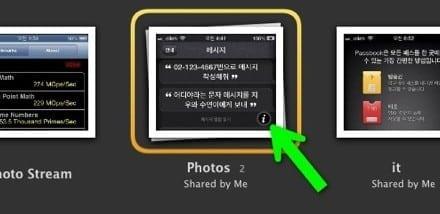 [가이드] 애플 Aperture 에서 iOS6의 공유 포토 스트림 관리