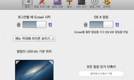 [OS X 앱소개] Growl 2.0, OS X 10.8 알림센터 지원