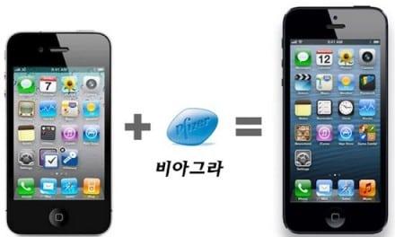 [유머] 아이폰5 패러디 모음