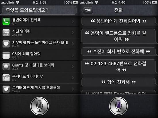 Siri k1