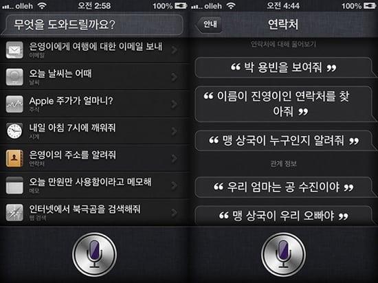Siri k27