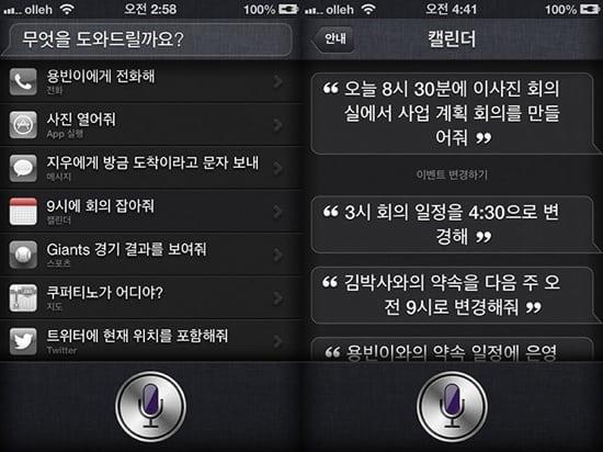 Siri k7