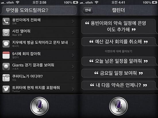Siri k8