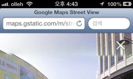 구글 지도, 오늘부터 모바일 사파리에서 거리뷰 지원