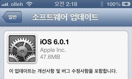 iOS 6.0.1 업데이트 공식 배포, 주요내용