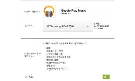 구글 플레이 뮤직, 무료 뮤직 매치 서비스 활성화 방법