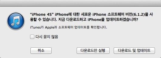 iOS 6.1.2 업데이트