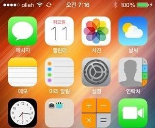 아이폰에 iOS7 베타 설치 후, 스샷 이미지 모음