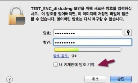 Mac OS X 에서 폴더/볼륨 암호 걸기