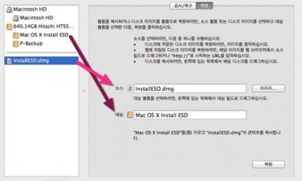 OS X 10.7/8/9(DP1) 응급용 설치 디스크 만들기