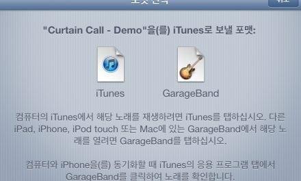 아이폰 GarageBand 파일을 아이폰 <=>