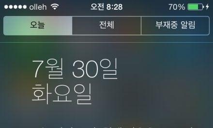 iOS7 베타4 업데이트 요약