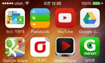 [가이드] iOS7 탈옥(완탈) 가이드