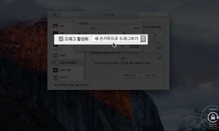 [비디오 가이드] OS X 10.11 엘 캐피탄에서 세 손가락으로 드래그하기 트랙패드 설정