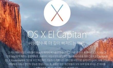 OS X 10.5 레퍼드에서 10.11 엘 캐피탄으로 포맷없이 곧바로 업데이트하는 방법
