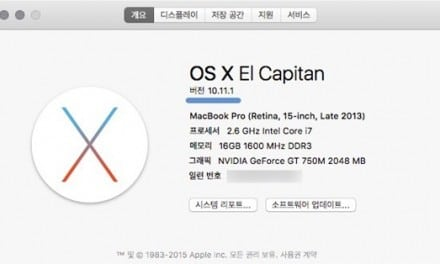 OS X 10.11.1 엘 캐피탄 첫 번째 마이너 업데이트 요약