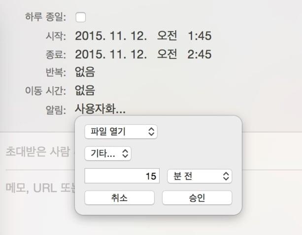 calendar_openfile