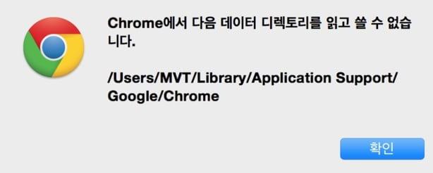 chrome_error
