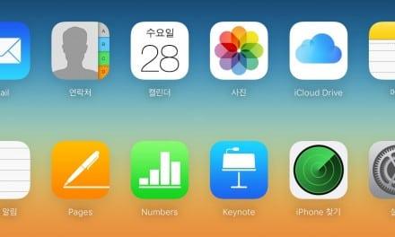 애플 아이디 만들때 헷갈리는 E-Mail 주소 사용 관련