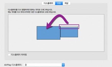 [Q&A] 맥북 외부모니터 메인 디스플레이 변경