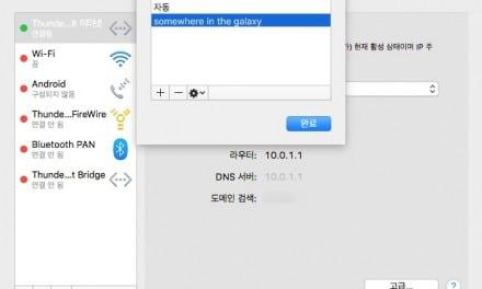 [Q&A] 맥북 장소에 따라 네트워크 설정 변경방법