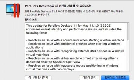 패러럴즈 데스크탑 11.1.0 (32202) 업데이트 요약