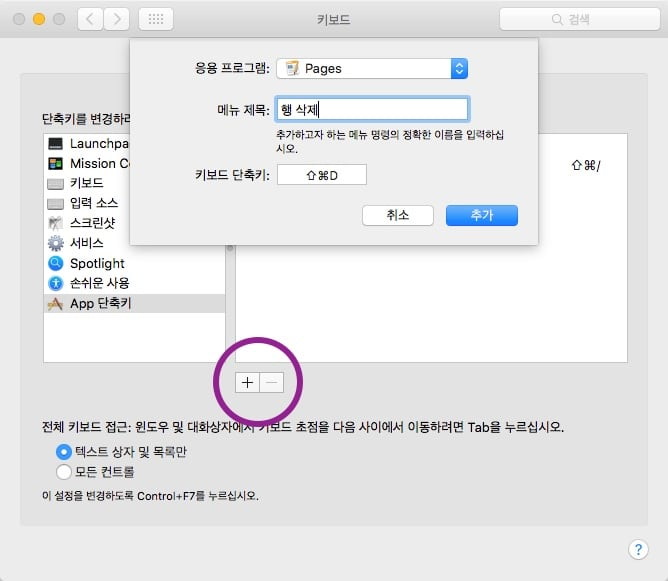 ssumer_pages_shortcut_1