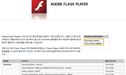Mac 에서 플래시가 안보일 때 점검사항