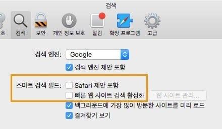 Mac OS X 10.11 엘 캐피탄, 사파리 주소바 지연(랙) 없애기
