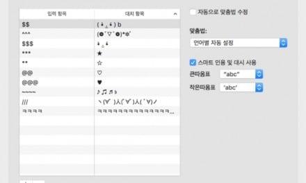 [Q&A] 맥북 구글 크롬에서 텍스트 단축키 사용하기