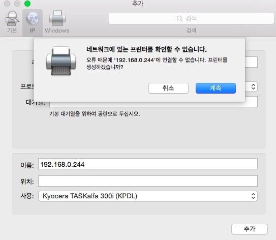 kyocera_printer_error_mac