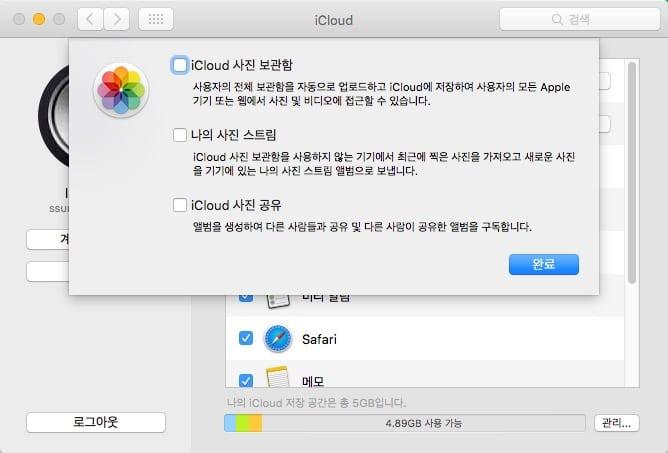 mac_photo_icloud_3