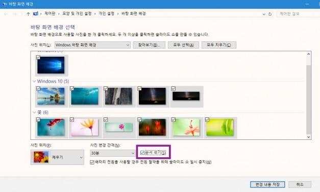 [Q&A] 윈도10, 11월 업데이트(1511) 수동 설치 및 배경화면 자동 변경 방법