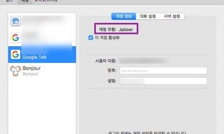 [Q&A] 맥 메시지 앱 Jabber