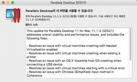 패러렐즈 데스크탑 11.1.3 (32521) 업데이트