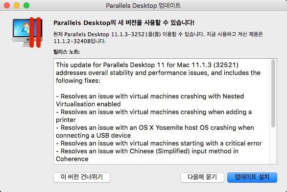 parallels_desktop_11_1_3_1