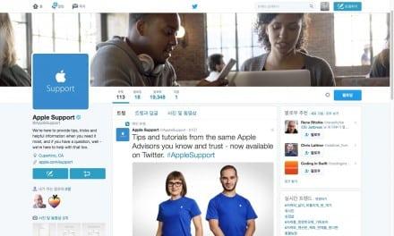 애플 기술 서비스 공식 트위터 계정 오픈
