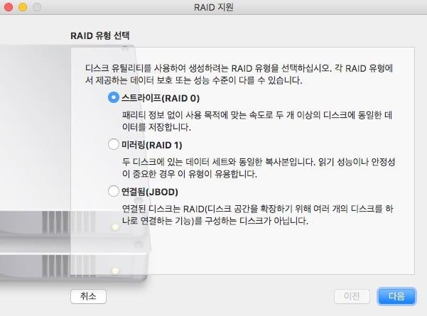 macos_sierra_raid_1