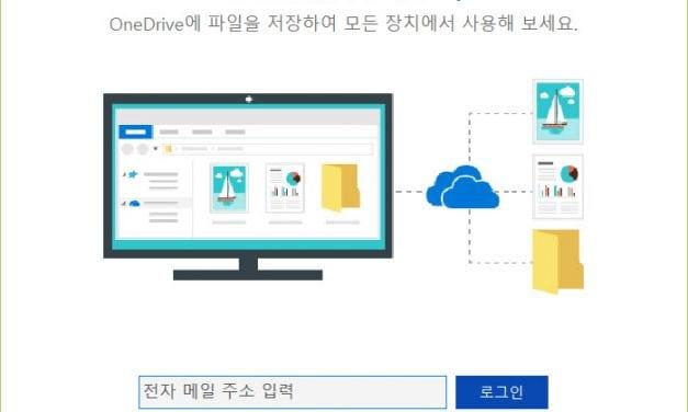 Windows 10 1709 Fall Creator Update 적용 후 OneDrive 미작동 문제 해결방법